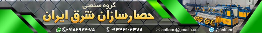 حصار سازان شرق ایران